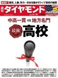 週刊ダイヤモンド 16年11月19日号
