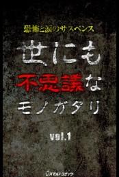世にも不思議なモノガタリ vol.1