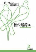 【期間限定・特別価格】種の起源(上)