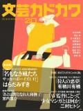 文芸カドカワ 2016年8月号