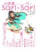 小説屋sari-sari 2013年10月号