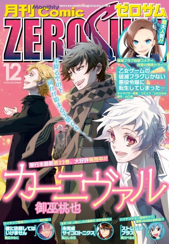 Comic ZERO-SUM (コミック ゼロサム) 2018年12月号