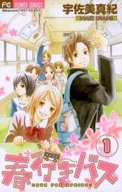 春行きバス 1