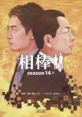 相棒 season14(上)