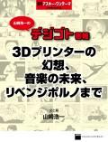 山崎浩一のデジゴト画報―3Dプリンターの幻想、音楽の未来、リベンジポルノまで 週刊アスキー・ワンテーマ