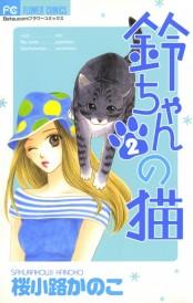 鈴ちゃんの猫 2
