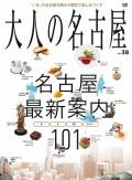 大人の名古屋vol.38 『特集 名古屋最新案内101』(MH MOOK)