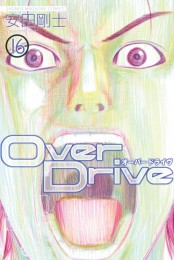 Over Drive(16)
