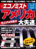 週刊エコノミスト2016年3/8号