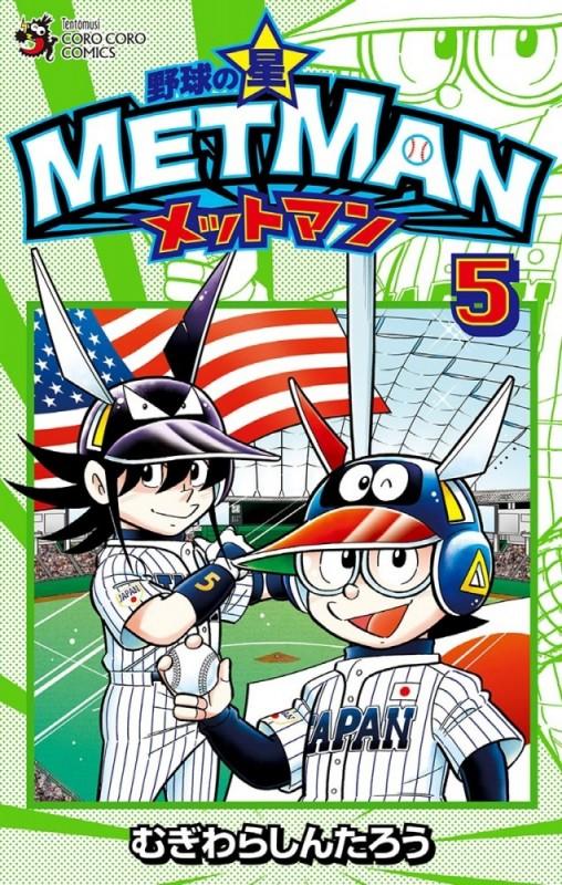 野球の星 メットマン 5