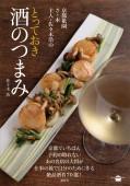 【期間限定価格】京都祇園さゝ木 主人・佐々木浩のとっておき酒のつまみ
