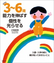 新装版 3〜6歳 能力を伸ばす 個性を光らせる