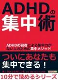 ADHDの集中術。ADHDの著者による集中力がない人のための集中メソッド。