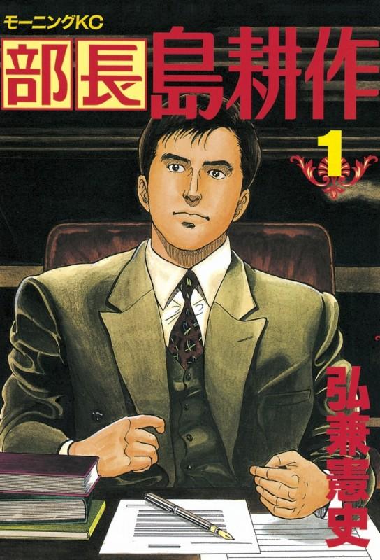 部長 島耕作(1)