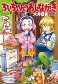 ちぃちゃんのおしながき(13)