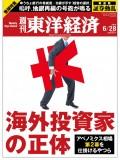 週刊東洋経済2014年6月28日号