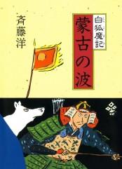 白狐魔記2 蒙古の波