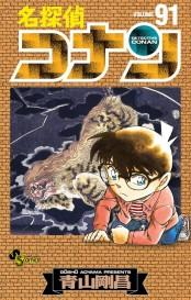 名探偵コナン 91