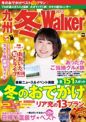 九州冬Walker2017