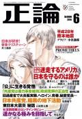 月刊正論2016年6月号