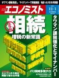 週刊エコノミスト2015年12/1号