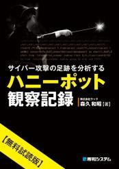 サイバー攻撃の足跡を分析するハニーポット観察記録【無料試読版】