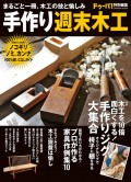 【期間限定価格】手作り週末木工