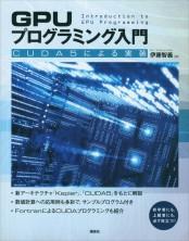 GPUプログラミング入門 −CUDA5による実装