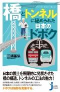 「橋」と「トンネル」に秘められた日本のドボク