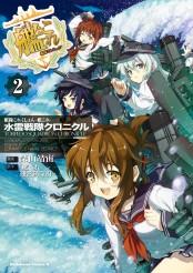 艦隊これくしょん‐艦これ‐水雷戦隊クロニクル(2)