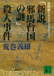 「新説邪馬台国の謎」殺人事件 古代史トラベル・ミステリー