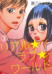 リアル★ラブ★ワールド 3