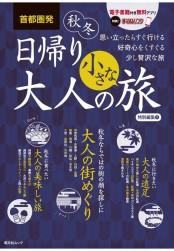 首都圏発 日帰り 大人の小さな旅 特別編集(1)