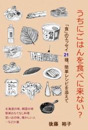 うちにごはんを食べに来ない?「食」のエッセイ21種、簡単レシピを添えて