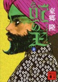 【期間限定価格】蛇の王(上) ナーガ・ラージ