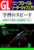 GL 日本人のためのグローバル・リーダーシップ入門 第3回