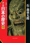 マンガ日本の歴史10 将門・純友の乱と天暦の治
