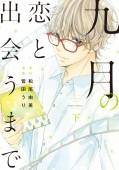 九月の恋と出会うまで(コミック) : 下