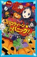 黒魔女さんのハロウィーン★大パニック! 6年1組 黒魔女さんが通る!! 09
