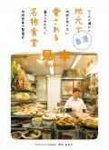香港 地元で愛される名物食堂 ローカル過ぎて地球の歩き方に載せられなかった地域密着の繁盛店【見本】