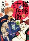 猫絵十兵衛 〜御伽草紙〜(1)