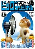 ビッグコミックオリジナル 2017年16号(2017年8月5日発売)