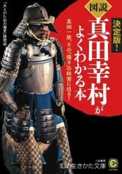 《図説》真田幸村がよくわかる本