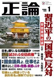 月刊正論2020年1月号