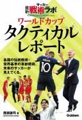 【期間限定価格】サッカー最新戦術ラボ ワールドカップタクティカルレポート