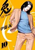 兎 -野性の闘牌- (10)
