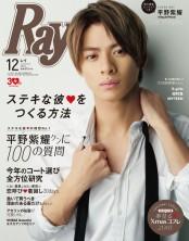 Ray2018年12月号