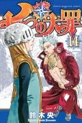 七つの大罪(14)