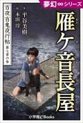 夢幻∞シリーズ 百夜・百鬼夜行帖39 雁ケ音長屋