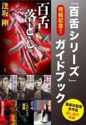 完結記念!! 「百舌シリーズ」ガイドブック